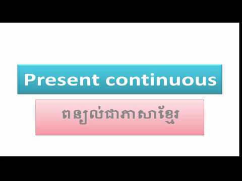 how to study present continuous,សិក្សាអំពី present continuous khun sothearath