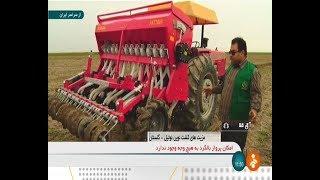 Iran Fattahi co. made No-Till farming machinery, Aq-Ghala county دستگاه كشاورزي نوتيل آق قلا ايران