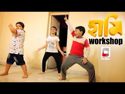 Haami | Workshop | Upcoming Bengali Film | Nandita shiboprosad | Bengali Movie 2018 | Windows