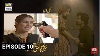 Meray Paas Tum Ho Episode 10 Teaser | Meray Paas Tum Ho Episode 10 Promo Ary Digital Drama