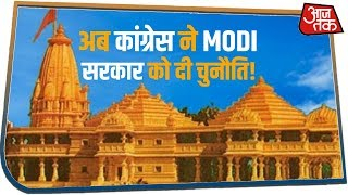 अब राम मंदिर को लेकर Congress ने दी Modi सरकार को चुनौति!