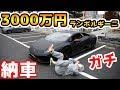 【ガチ】3,000万円ランボルギーニ納車 Lamborghini【Raphael】