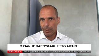 Γιάνης Βαρουφάκης - Αιγαίο TV 25/05/2020