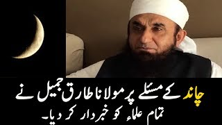 Maulana Tariq Jameel has Given Very Important Messages to the Ulama of Canada | Ramadan Bayan