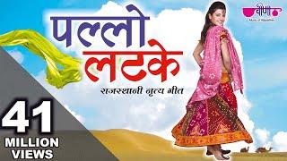 Pallo Latke पल्लो लटके Best Rajasthani Song Seema Mishra Veena Music