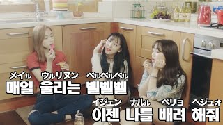 【カラオケ】CHEER UP - TWICE(트와이스)【カナルビ】