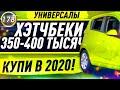 КАЖДОМУ УНИВЕРСАЛЫ И ХЭТЧБЕКИ! Какую машину купить за 350.000 рублей в 2020 году? (выпуск 178)