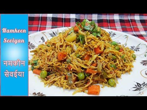 Namkeen Seviyan | नमकीन सेवईया-Vermicelli Pulao in Hindi | नूडल्स और मैगी को टक्कर देती नमकीन सेवई