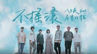 八三夭831【不搖滾】feat. 房東的貓 Official Music Video