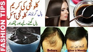 BLACK SEED CREAM AND OIL for hair/ Homemade Black Seed Oil for Fast HAIR GROWTH | Stop HAIR LOSS