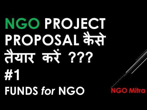 NGO प्रोजेक्ट प्रपोजल कैसे तैयार करें,  how to prepare Project Proposal for Funding