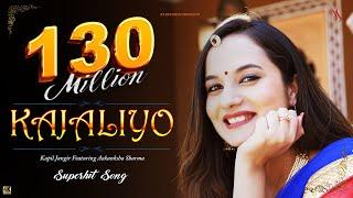 KAJALIYO (Official Video) Aakanksha Sharma | Kapil Jangir | New Rajasthani Song 2019 | KS Records