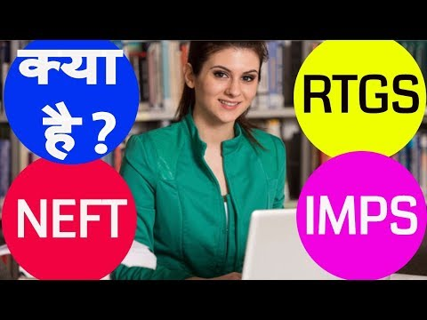 What is NEFT, RTGS, IMPS In Hindi   Difference between NEFT RTGS and IMPS