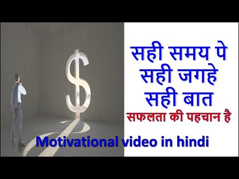 सही समय पे, सही जगहे, सही बात सफलता की पहचान है | Motivational video in hindi