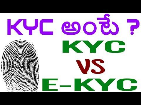 WHAT IS KYC ? IN TELUGU | KYC VS EKYC TELUGU