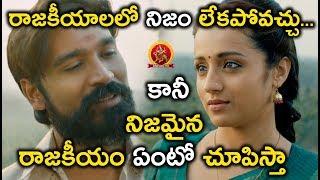 Download రాజకీయాలలో నిజం లేకపోవచ్చు... కానీ నిజమైన రాజకీయం ఏంటో చూపిస్తా - Dhanush Trisha Latest Movie Scenes Video