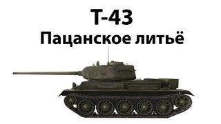 Download Т-43 - Пацанское литьё