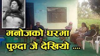 इन्काउन्टरको तेस्रो दिन मनोजको  घरमा पुग्दा||| News about Manoj Pun Magar