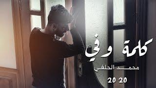 محمد الحلفي - كلمة وفي - حصريآ 2020