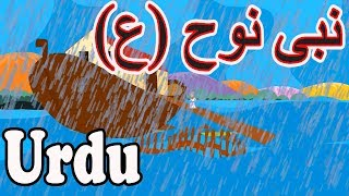 Noah (as) Urdu | Urdu Prophet story | Nuh | Islamic Cartoon | Islamic Videos | نبی نوح (ع)