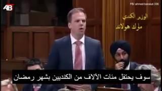 وزير كندي يتحدث عن تجربة صيامه شهر رمضان مع المسلمين