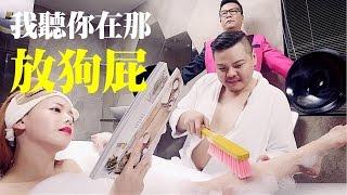 沈玉琳X布萊恩=威廉布萊恩 - 『人狗情未了』(馬子狗) 官方 Official Music Video