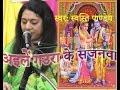 Bhojpuri Shiv Vivah Geet Live In Usa Ayile Gaura Ke Sajanwa