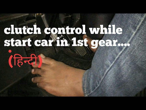 Clutch control while Start car in 1st gear|lesson 22|Learn car driving in Hindi|Learn to turn
