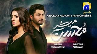 Meray Mohsin   Syed Jibran - Rabab Hashim - Maryam Nafees   Digital Promo    Har Pal Geo