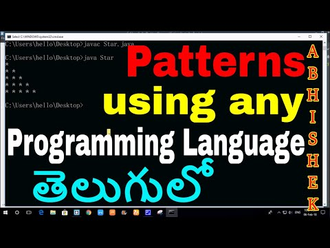 How to print Patterns using any Programming Language in Telugu like Java, C, C++ etc.....