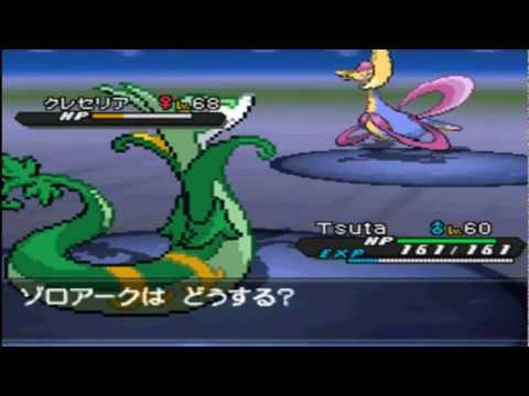 How to get Cresselia in Pokemon Black 2 & White 2 (Lunar Wing)