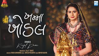 Kinjal Dave | Khamma Khodal | ખમ્મા ખોડલ | New Gujarati Song | KD Digital