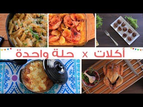 5 وصفات أكلات في حلة واحدة(أرز معمر-دجاج روستو-مكرونة بالسجق-بطاطس بالدجاج-كفتة بالجبن)