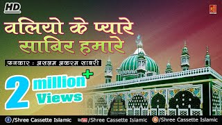 Waliyo Ke Pyare Sabir Hamare   Mast Kalandar Sabir   Aslam Akram Sabri   Kaliyar Sharif Dargah