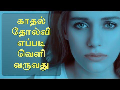 காதல் தோல்வி, உறவு முறிவு எப்படி வெளி வருவது | Love Failure | Dr V S Jithendra