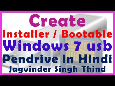 Bootable Windows 7 USB Drive without Software हिंदी मे