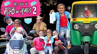 CHOTU DADA KE MASK KA JUGAAD PART 2 | छोटू के मास्क 2 | Khandesh Hindi Comedy | Chotu Comedy Video
