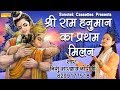 श्री राम हनुमान का प्रथम मिलन | Nishu Bhardwaaj Gopi ji | Biggest Hit Ram Hanuman Bhajan 2019