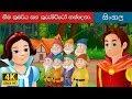 Download හිම සුදු සහ සුදුමැලි කුරුල්ලන් | Sinhala Cartoon | Sinhala Fairy Tales MP3,3GP,MP4