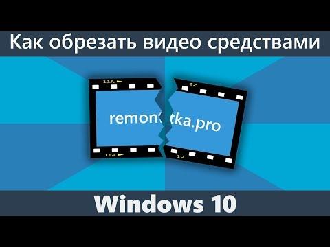 Как обрезать видео в Windows 10