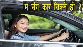 एलिना ड्राइभिङ स्कुल: जहाँ दक्ष महिला प्रशिक्षकद्धारा कार अनि मोटरसाइकल सिकाइन्छ ।