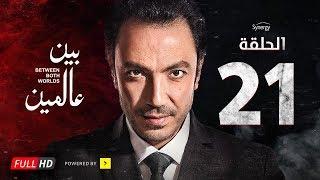 #x202b;مسلسل بين عالمين - الحلقة الحادية والعشرون - بطولة طارق لطفي   Bein 3almeen Series - Ep 21#x202c;lrm;