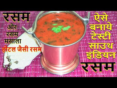 होटल जैसी टेस्टी साउथ इंडियन रसम-Rasam recipe in Hindi-Authentic South Indian Hotel Style Rasam
