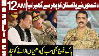 Pak Army is Ready for any Misadventure | Headlines 12 AM | 15 September 2019 | Express News