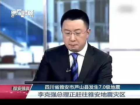 实拍主持人播报四川雅安地震时哽咽落泪
