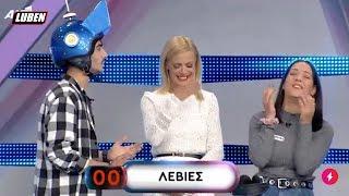Ρουκ Ζουκ: Περιέγραφαν «Λεσβίες» ενώ η λέξη ήταν «Λεβιές»   Luben TV