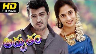 Adbhutrham Telugu Full Movie HD   #Romantic #Action   Ajith, Shalini   Latest Telugu Movies Upload