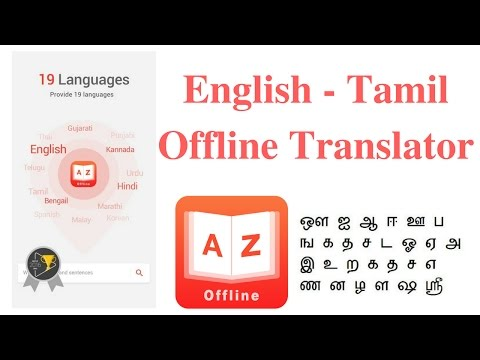 English to Tamil translation Android App (Offline)