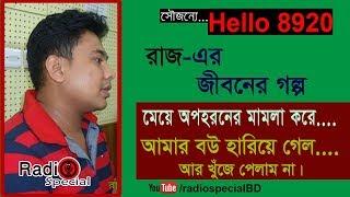Raj - Jiboner Golpo - Hello 8920 - Raj  life Story by Radio Special