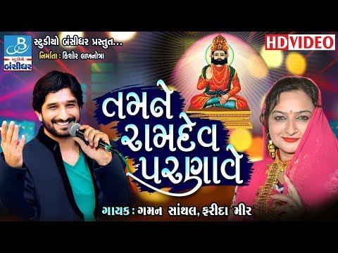 Xxx Mp4 Farida Mir 2018 Gaman Santhal New તમને રામદે પરણાવે Bansidhar Studio 3gp Sex